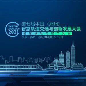 2021郑州智慧轨道交通与创新发展大会