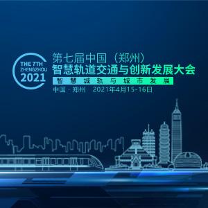 2021中国(郑州)智慧轨道交通与创新发展大会